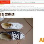 Отзыв об обуви
