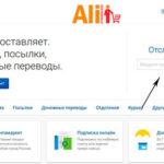 Проверить посылку на почте россии