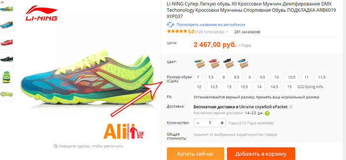 Выбираем размер обуви на алиэкспрессе