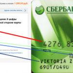 Оплата товара алиэкспресс через карточку сбербанка
