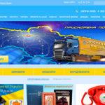 Отследить посылку с АЛИ на почте украины