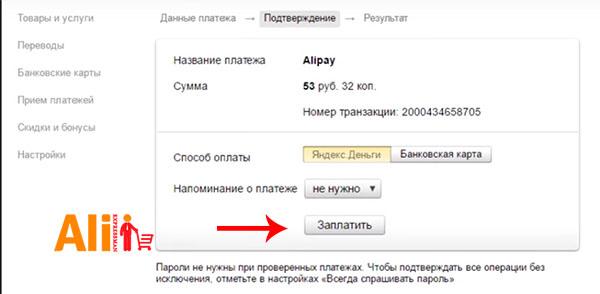 оплатить заказ яндекс деньгами