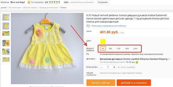 как выбрать размер одежды для детей на алиэкспрессе.png