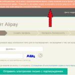 начало регистрации алипей
