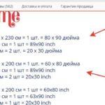 обозначение размеров постельного белья
