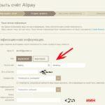 регистрация алипей