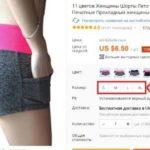 Как подобрать размер женских шорт
