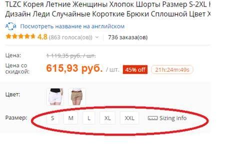 Размеры шорт на Алиэкспресс