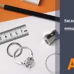 Как определить Размер кольца на Алиэкспресс