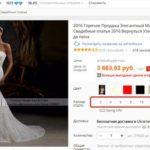 Выбираем размер свадебного платья