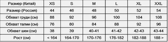таблица размеров джинс алиэкспресс