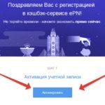 Активировать аккаунт EPN Cashback