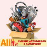 Лучшие автотовары с AliExpress