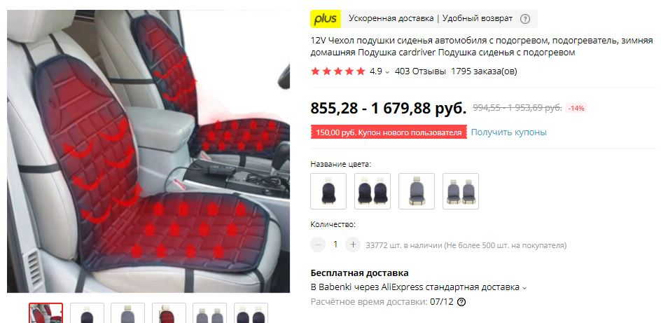 Чехол подушки сиденья автомобиля с подогревом