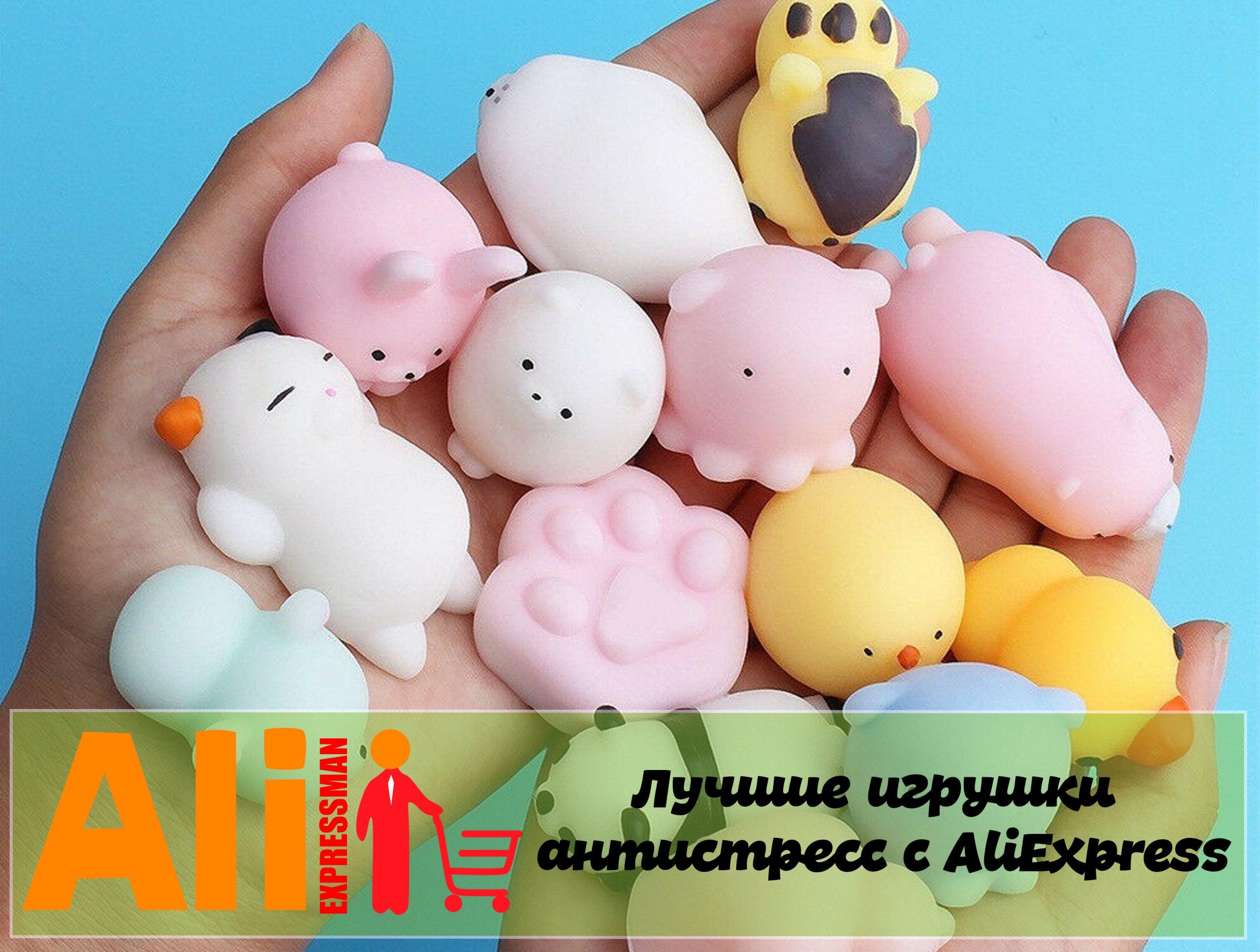 Игрушки антистресс с Алиэкспресс
