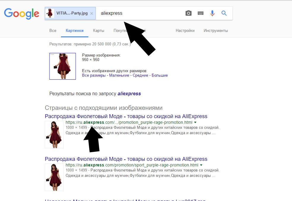 Поиск по картинке на Алиэкспресс в гугле