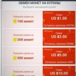 как использовать мобильные бонусы