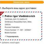 карточка адресса покупателя
