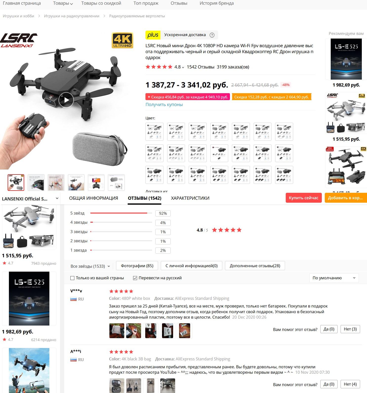 Квадрокоптер LSRC LS-Mini Drone 4K