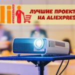 Лучшие проекторы на Алиэкспресс