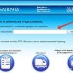 сайт почты беларуси