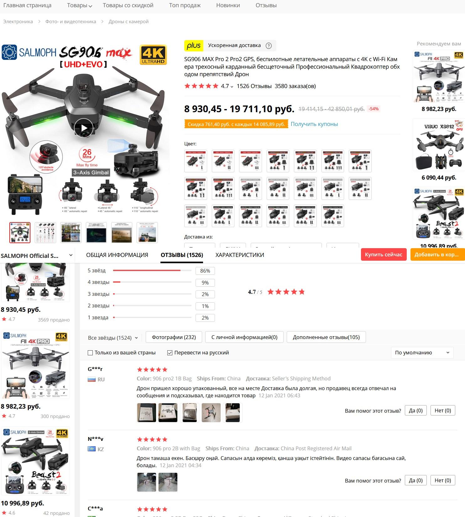 Квадрокоптер SG906 MAX Pro 2 GPS