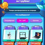 Товары за один рубль