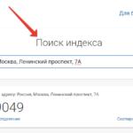 узнать почтовый индекс