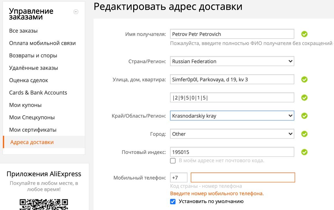 Заказ товара в Крым