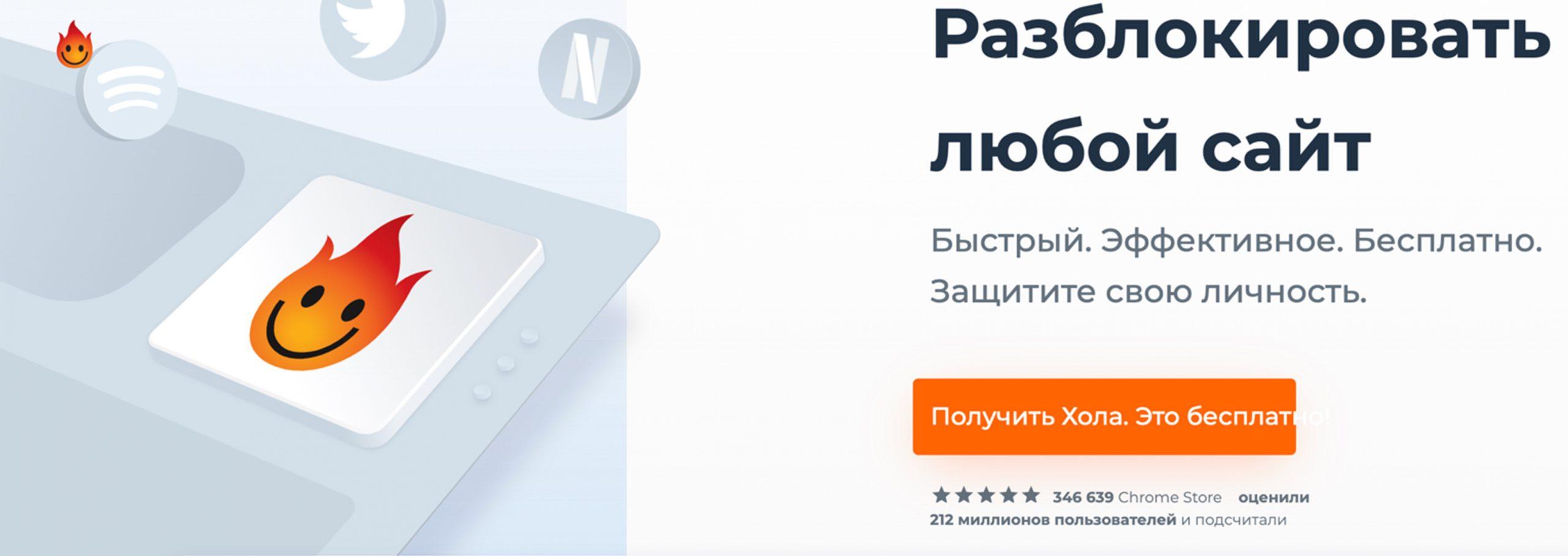 Программа Hola Free VPN